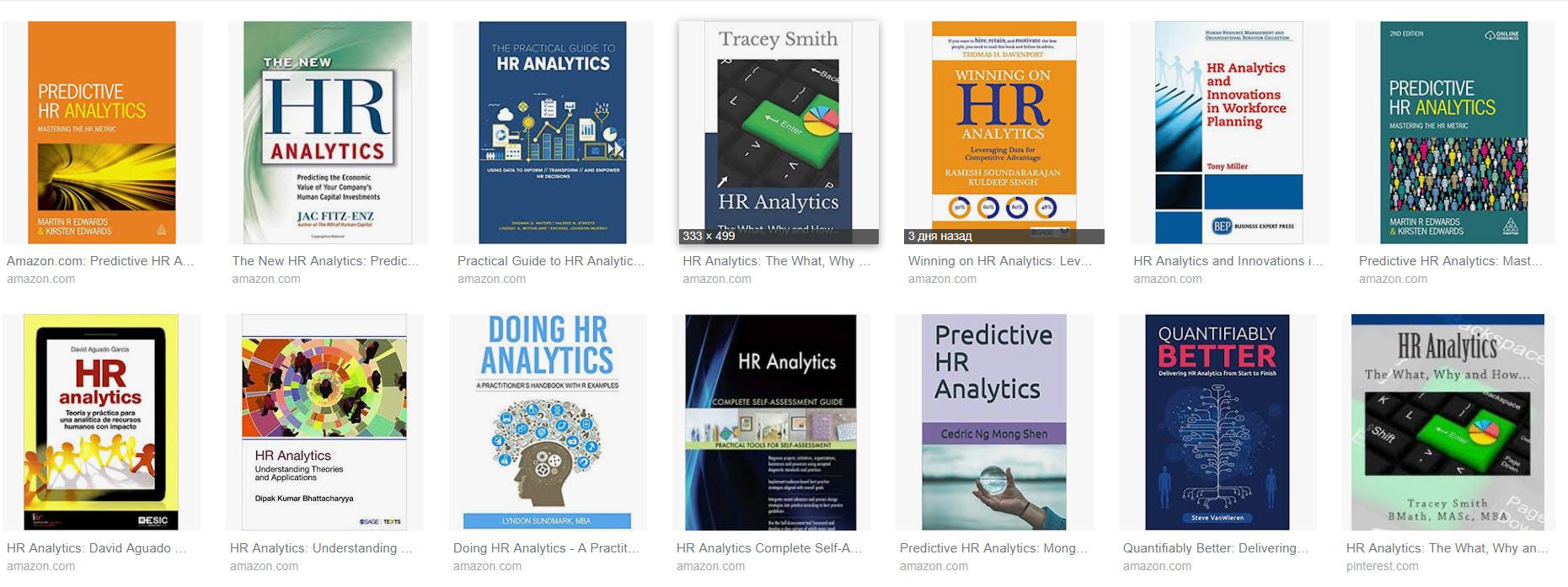 книги по HR-аналитике